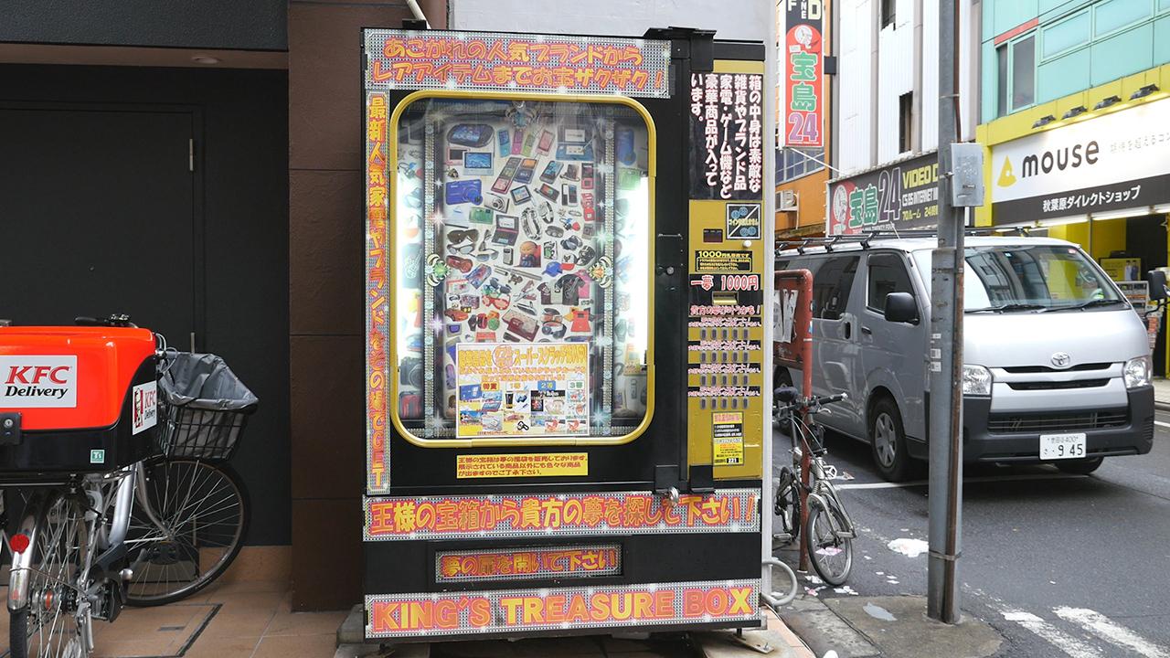 ตู้ขายของอัตโนมัติ (แบบสุ่มของรางวัล) ใน ญี่ปุ่น ย่าน Akihabara