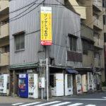 great location2-vending machine-akihabara2-tokyo