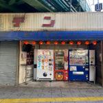 great-location2-vending-machine-akihabara3-tokyo