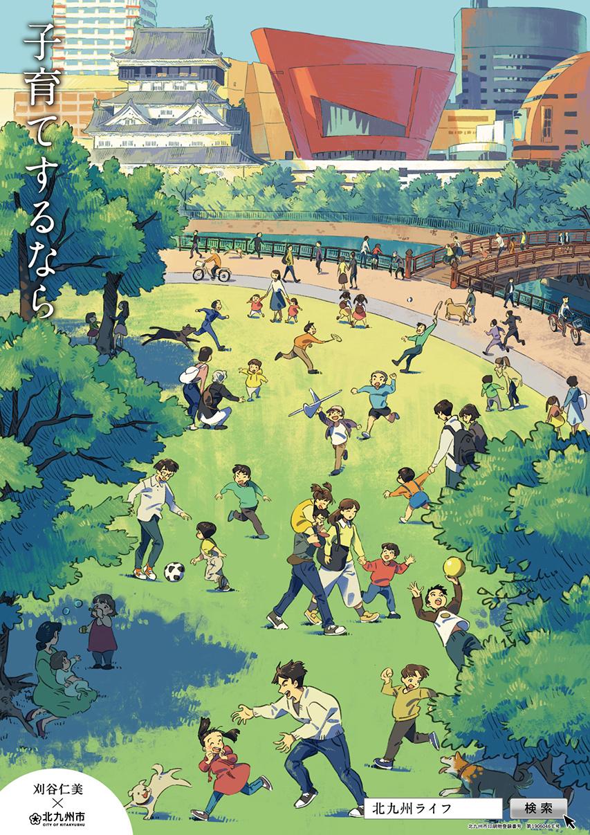 ภาพบรรยากาศของเมืองคิตะคิวชู (Kitakyushu) จากปลายปากกาของ Kariya Hitomi