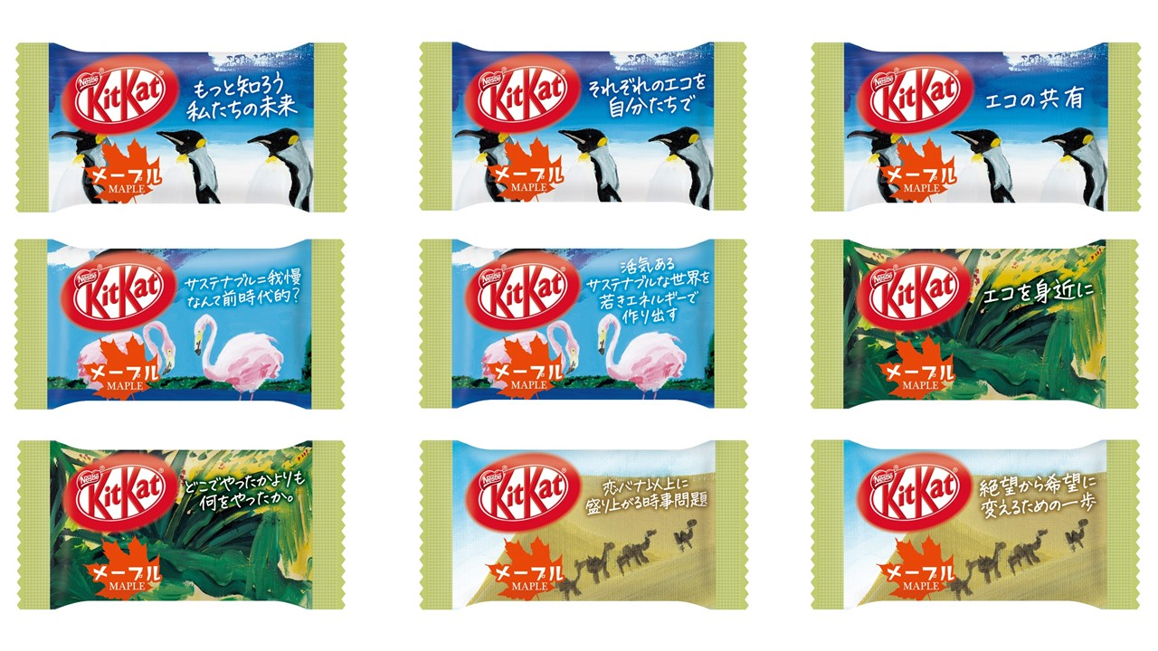 KitKat Mini Maple แพ็กเกจจิ้งใหม่ต้อนรับวันคุ้มครองโลก (Earth Day)