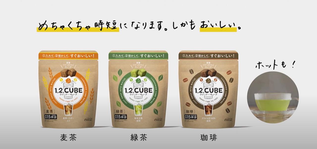 1,2,CUBE เครื่องดื่มสำเร็จรูปแบบก้อนจาก Coca Cola Japan