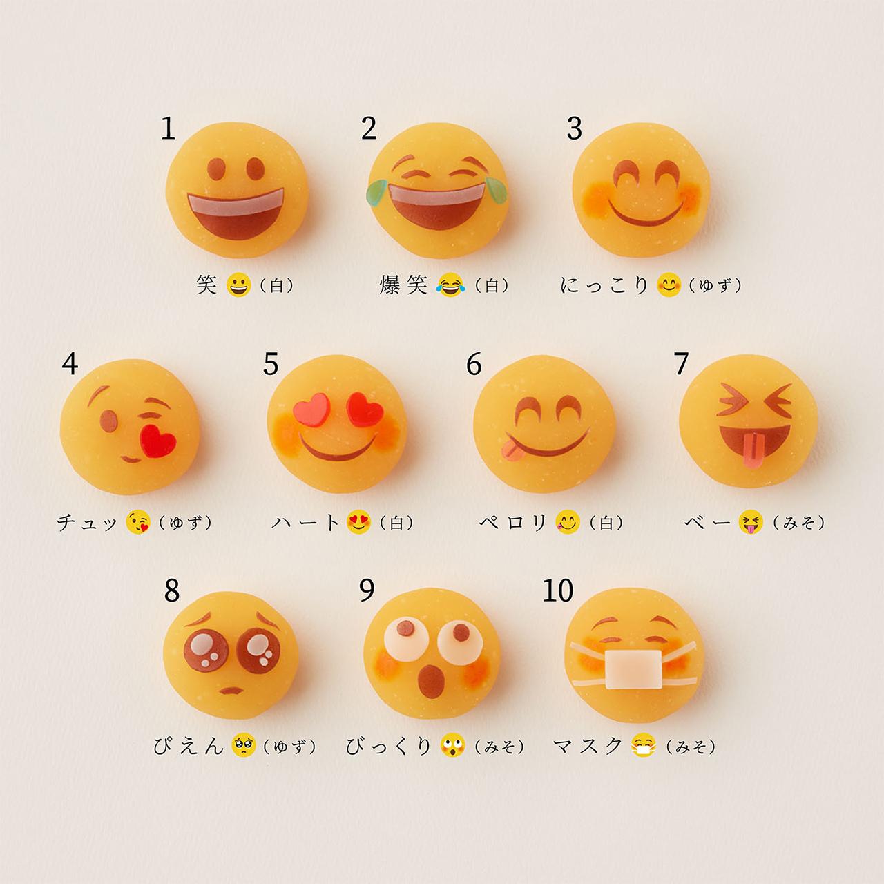 ขนมวากาชิคอลเลคชั่น Emochi มีอีโมจิให้เลือก 10 แบบ