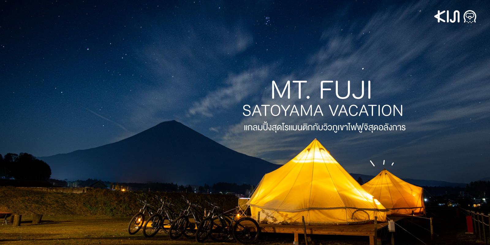 MT. FUJI SATOYAMA VACATION แกลมปิ้ง ภูเขาไฟฟูจิ