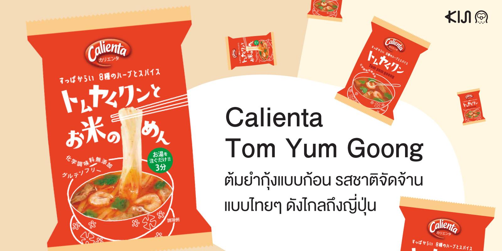Calienta Tom Yum Goong ต้มยำกุ้งแบบก้อน และ ก๋วยเตี๋ยวต้มยำกุ้งรสจัดจ้านแบบไทยๆ ในญี่ปุ่ร