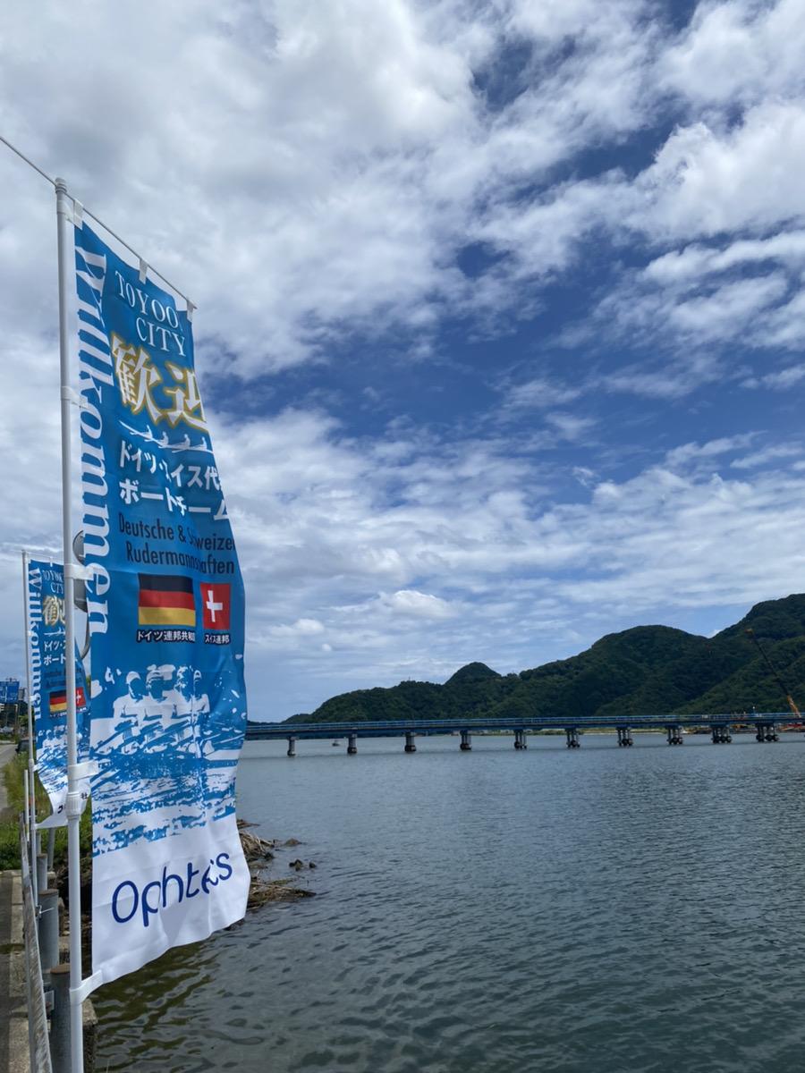 แม่น้ำมารุยามะ โอลิมปิก