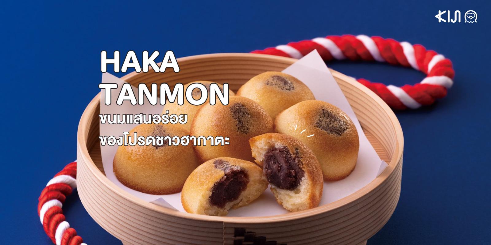 HAKATANMON : ขนมของฝากแบรนด์ใหม่ที่หาซื้อได้แค่ที่ฮากาตะ