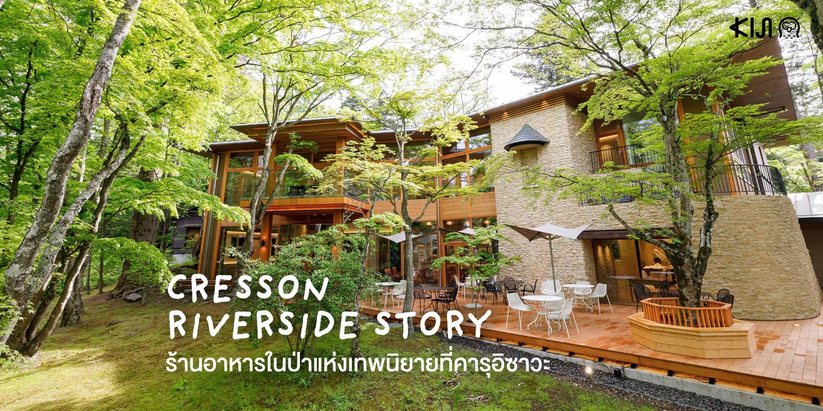 Cresson Riverside Story Kyukaruizawa ร้านอาหารบรรยากาศดีในคารุอิซาวะ นากาโน่