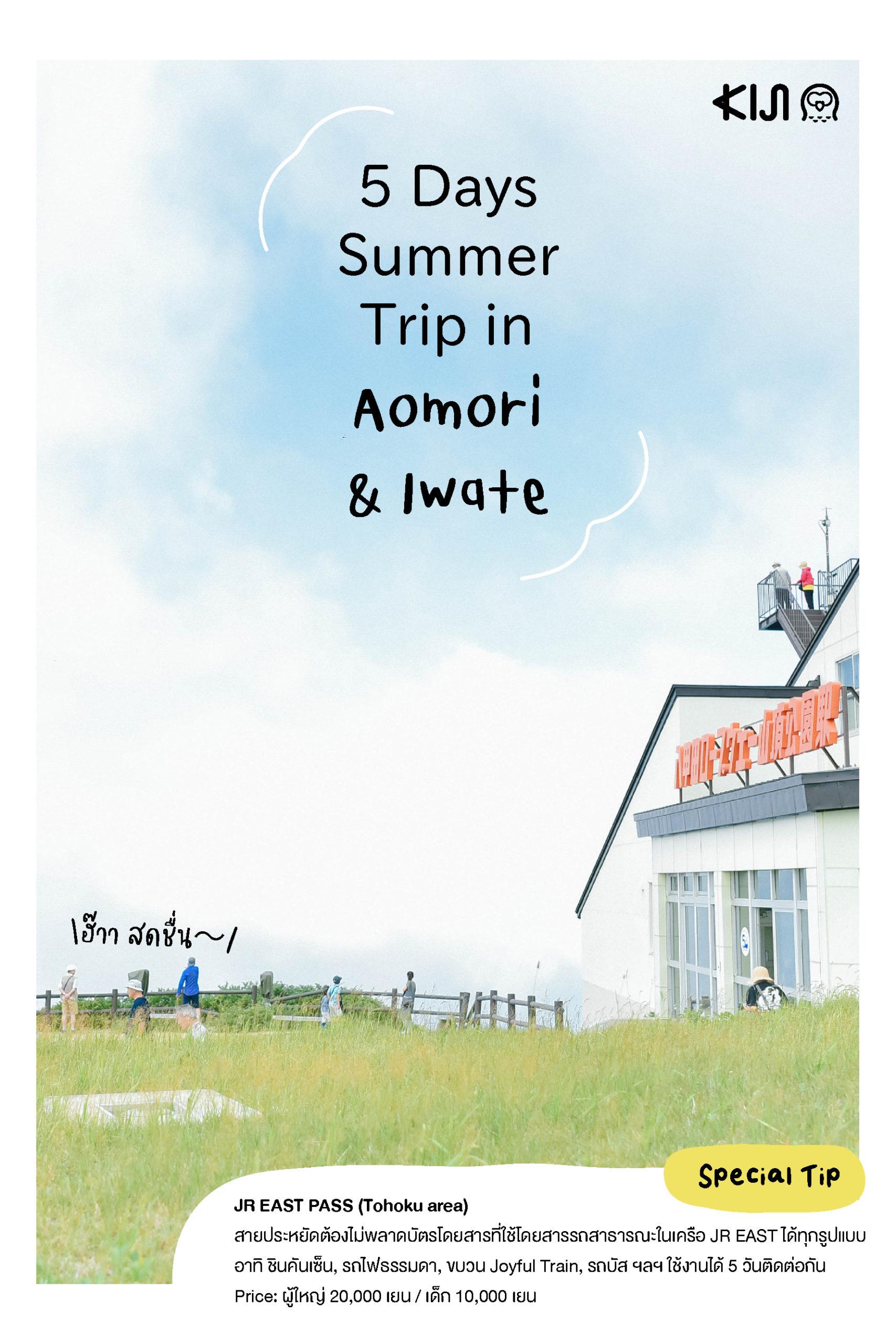 ซัมเมอร์ทริป 5 วัน 4 คืนใน อาโอโมริ (Aomori) และ อิวาเตะ (Iwate)