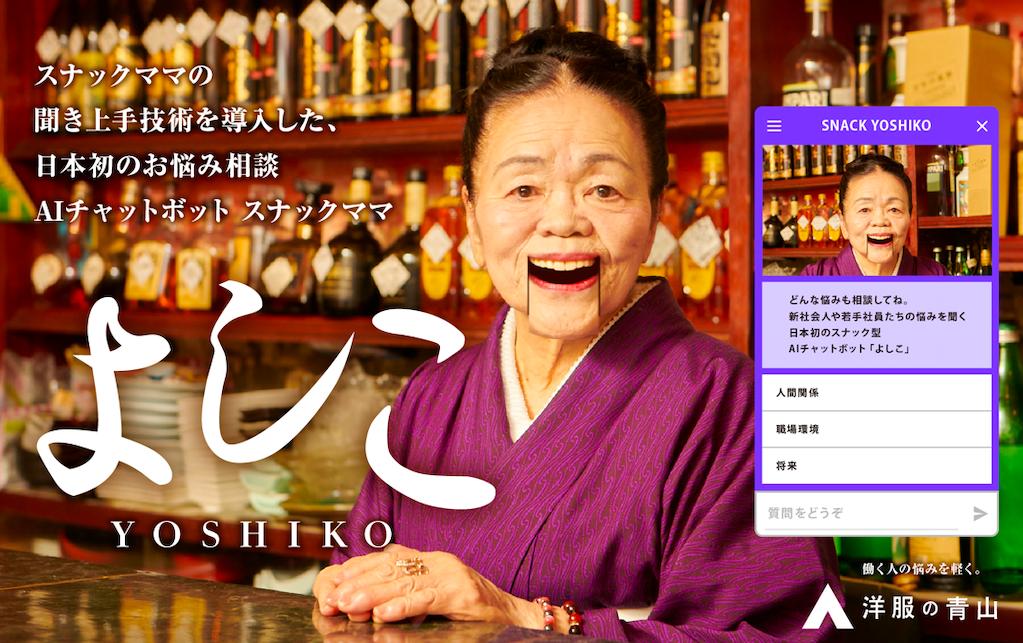 โยชิโกะมาม่าซัง (Yoshiko : よしこ) แอปพลิเคชัน AI สุดล้ำของญี่ปุ่น