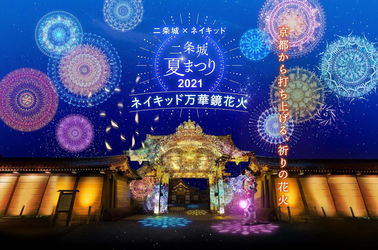 Nijo Natsu Matsuri 2021 (二条城夏まつり 2021) เทศกาล ชมดอกไม้ไฟ ฤดูร้อนที่ปราสาทนิโจในเกียวโต