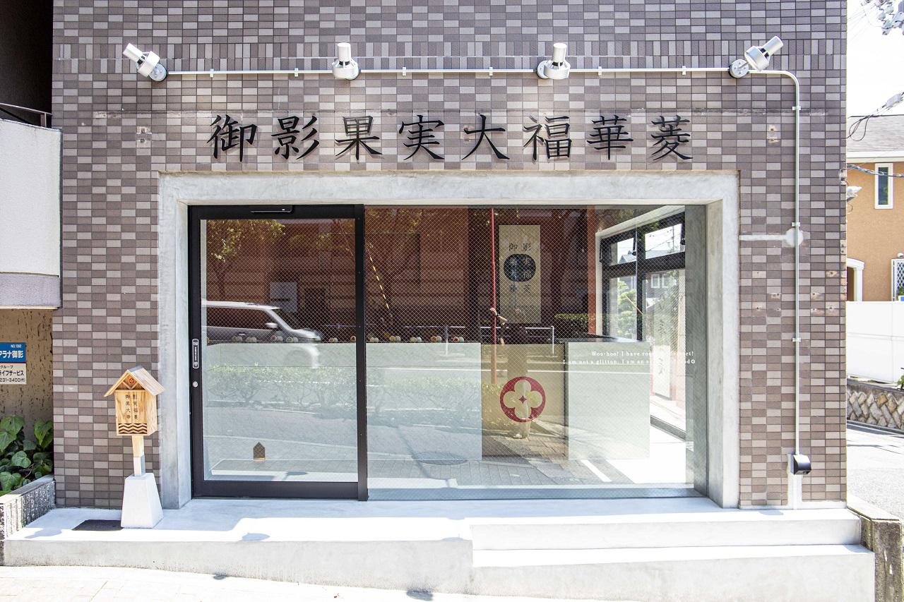 หน้าร้าน Mikage Fruit Daifuku Hanabishi สาขามิคาเกะ (Mikage) โกเบ