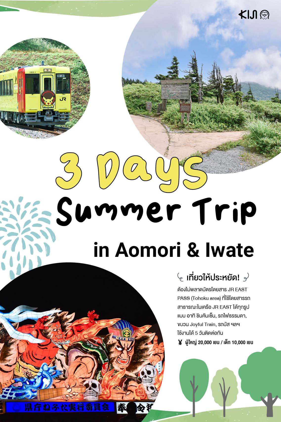 เที่ยวให้คุ้ม ฤดูร้อน อาโอโมริ อิวาเตะ ด้วยบัตรโดยสาร JR EAST PASS (Tohoku area)