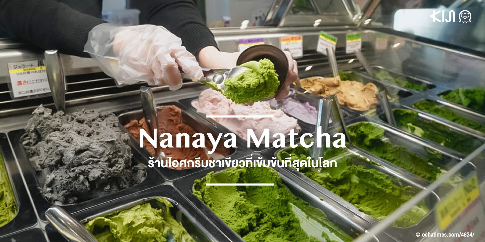 Nanaya Matcha ร้านไอศกรีมขาเขียวญี่ปุ่นที่เข้มข้นที่สุดในโลก