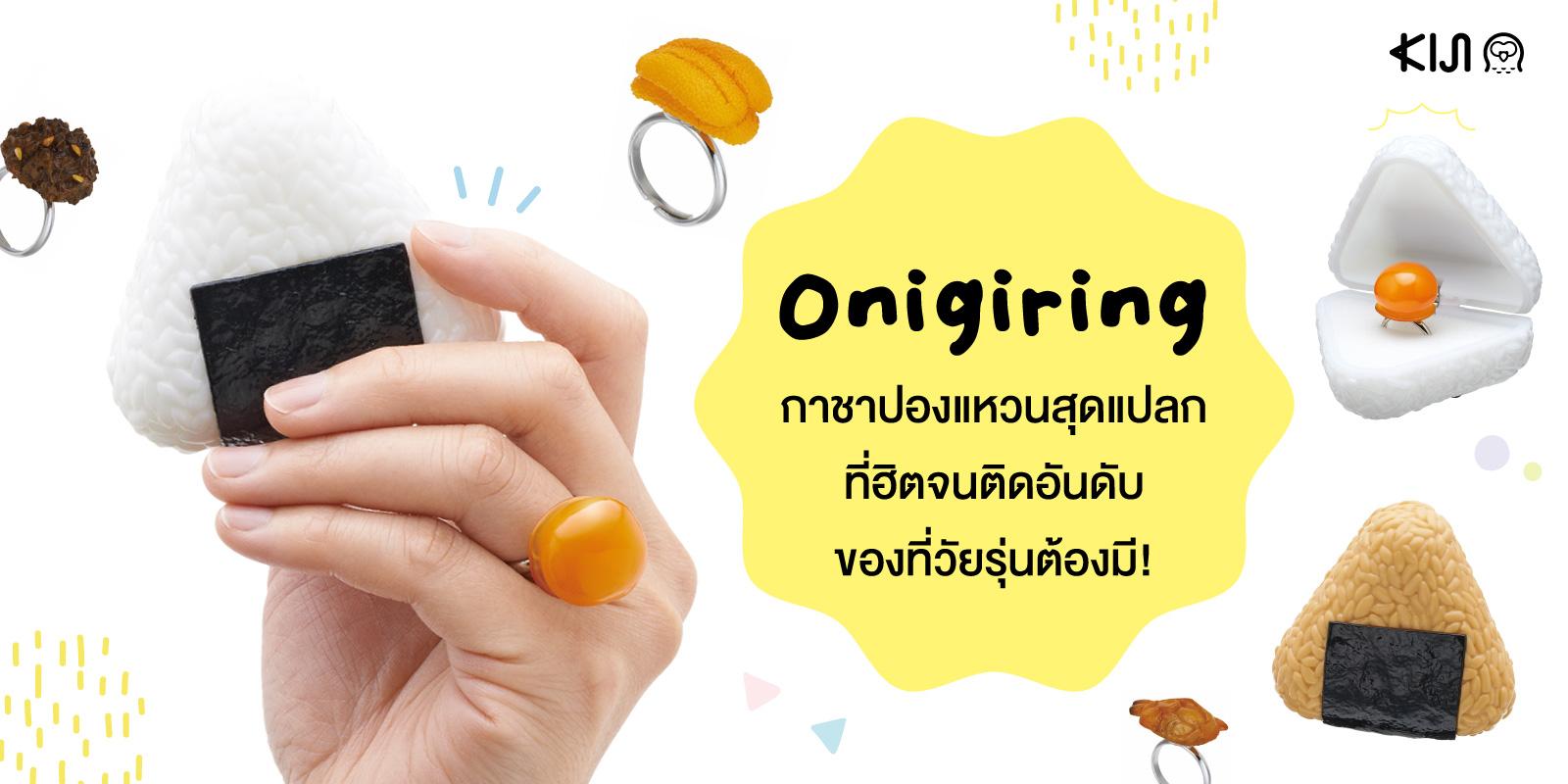 Onigiring กาชาปองแหวนไข่ดองโชยุ อุนิ และหอยอาซาริ