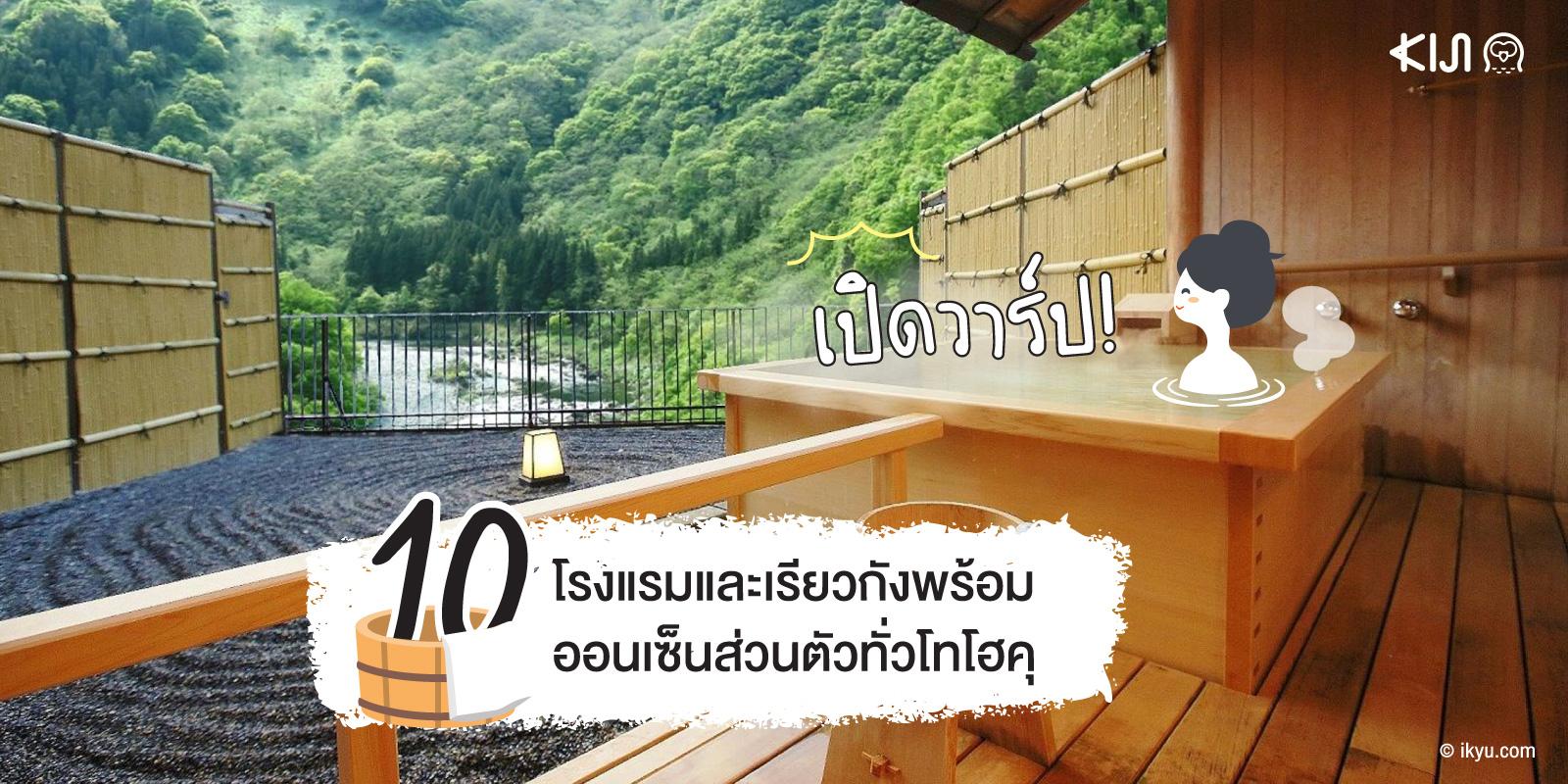 โรงแรม & เรียวกัง โทโฮคุ (Tohoku) พร้อม ออนเซ็นส่วนตัวในห้องพัก (Private Onsen)