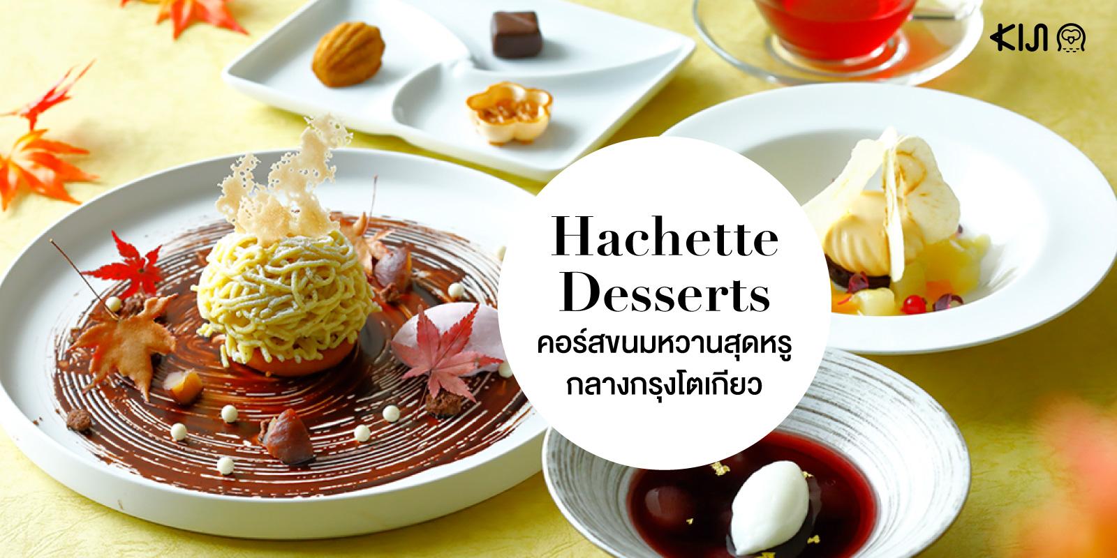 Hachette Desserts อร์สขนมหวานสไตล์ฝรั่งเศสต้อนรับฤดูใบไม้ร่วงน่าที่ Hotel Century Southern Tower