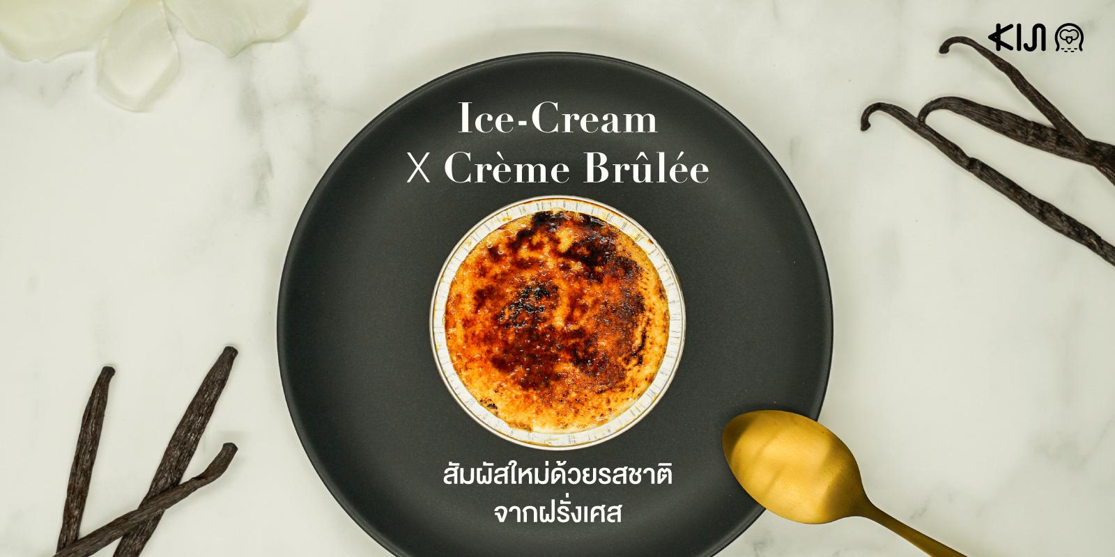 Premium Creme Brulee Ice ไอศกรีมสูตรที่คิดค้นขึ้นพิเศษของร้าน Pleinbon