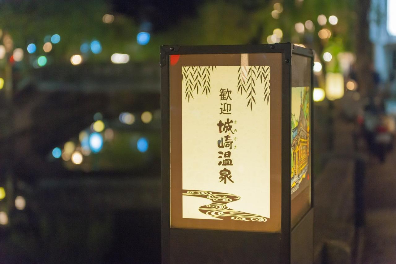 โคมไฟกระดาษ คิโนะซากิออนเซ็น