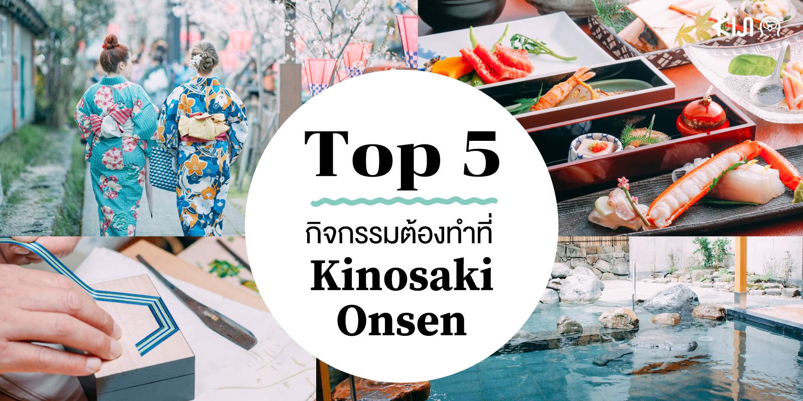 รวมกิจกรรมน่าทำที่ Kinosaki Onsen