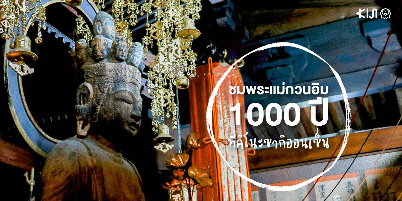 ชมพระแม่กวนอิมพันปีที่ Onsenji Temple