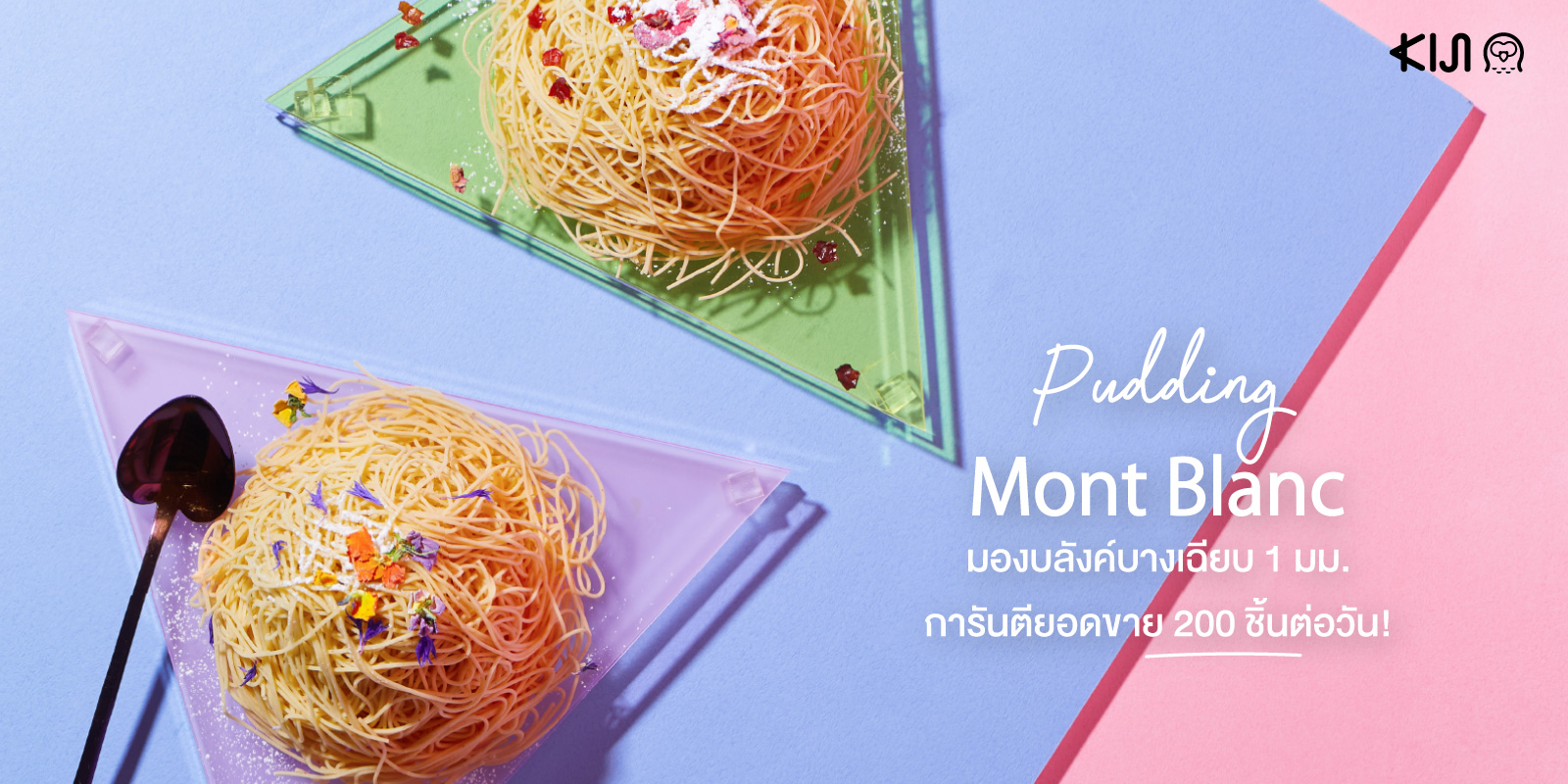 Pudding Mont Blanc เมนูขายดีประจำคาเฟ่ Bread Wine & Sanya การันตียอดขาย 200 ชิ้นต่อวัน!
