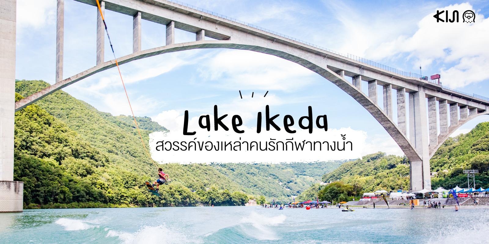 ทะเลสาบอิเคดะ (Lake Ikeda) ทะเลสาบน้ำใสในโทคุชิมะ
