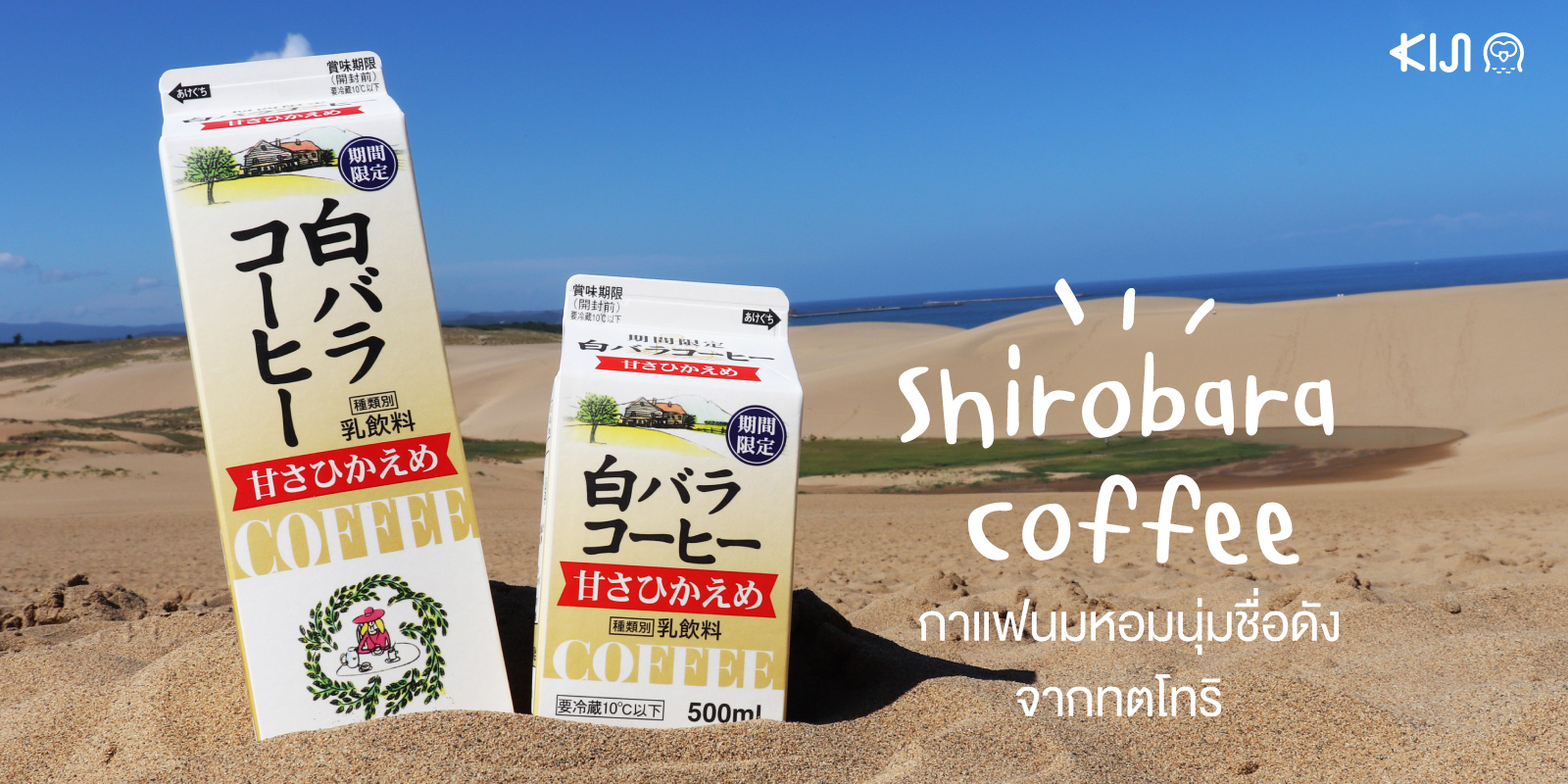 Shirobara Coffee กาแฟนมชื่อดัง ทตโทริ