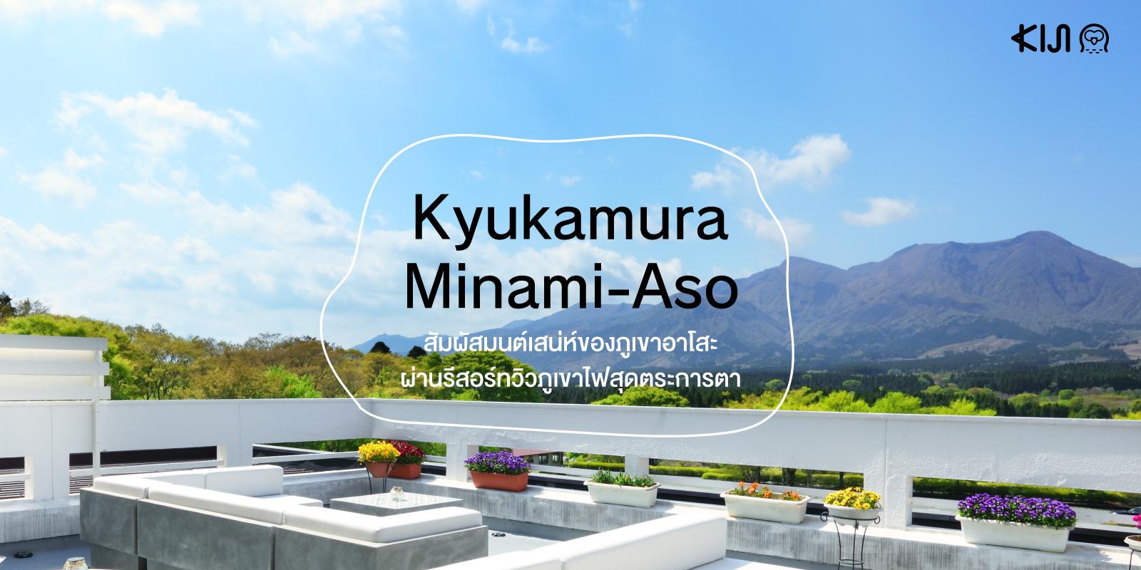 Kyukamura Minami-Aso โรงแรมวิวภูเขาอะโสะ คุมาโมโตะ