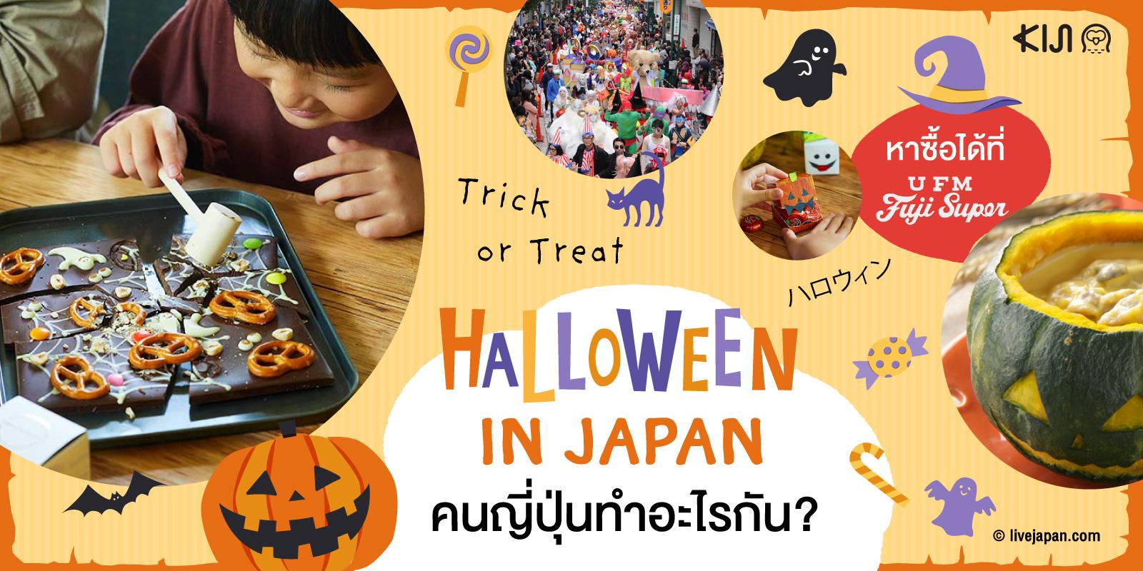 ฮาโลวีนญี่ปุ่น (Halloween in Japan)